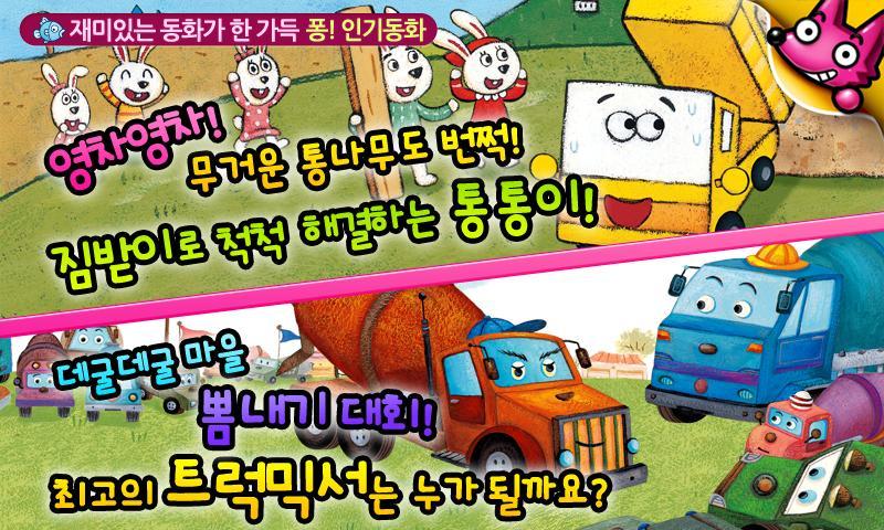 핑크퐁! 인기동화- screenshot