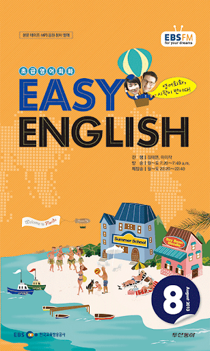 EBS FM Easy English 2013.8월호