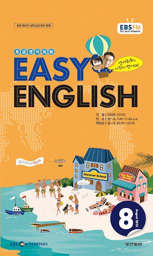 EBS FM Easy English 2013.8월호