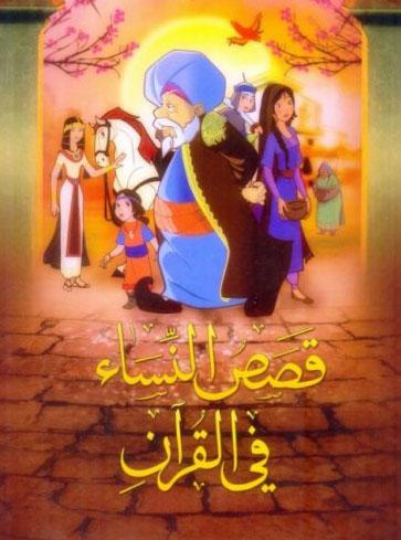 قصص كرتون النساء فى القرآن