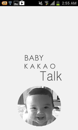 KakaoTalk Baby Theme