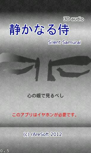 静かなる侍~3D audio