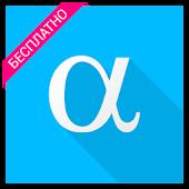 Alpha научный справочник free