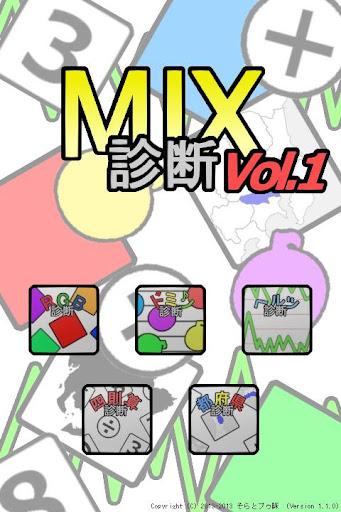 MIX診断 Vol.1
