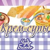 Крем Супы - рецепты, кулинария