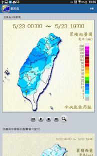 台灣觀天氣 天氣 App-癮科技App