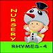 Nursery Rhymes - 4