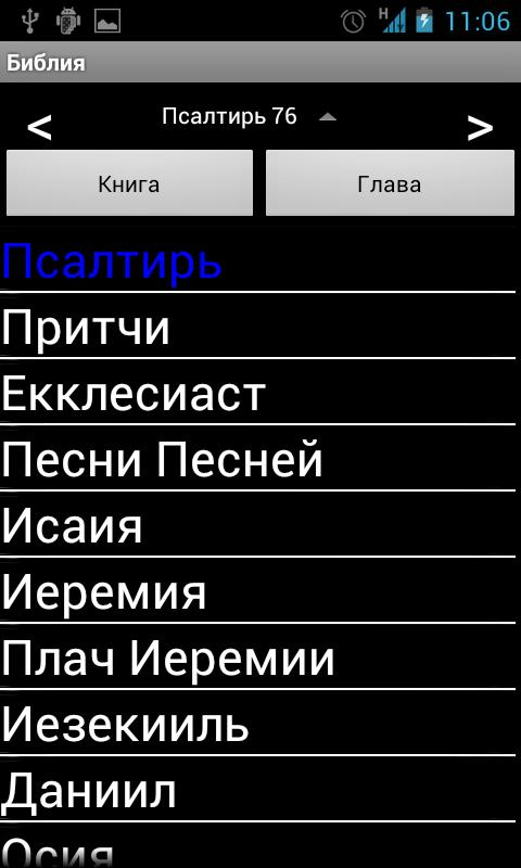 Russian Bible and Gospel Songs - screenshot