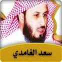 أدعية وأذكار - سعد الغامدي icon