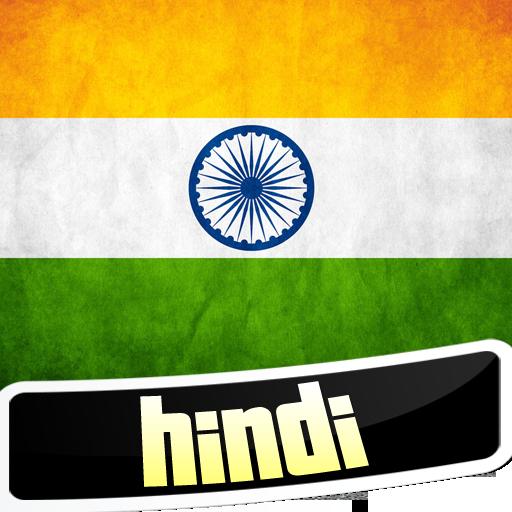 ヒンディー語を学ぶ 教育 App LOGO-APP試玩