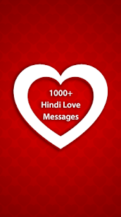 1000+ Hindi Love SMS ♥ - screenshot thumbnail