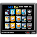 LBSOK 차량관제 icon