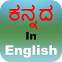 Kanglish - Type In Kannada icon