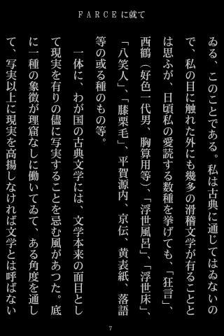縦書きビューワ3
