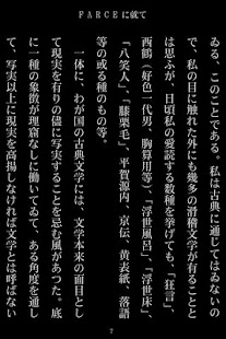 Vertical Text Viewer- screenshot thumbnail