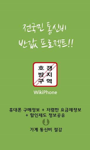 위키폰호갱방지구역-뽐뿌 요금계산기계급도 호갱님 무료어플