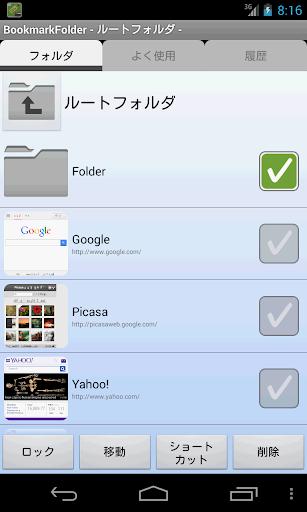 玩免費工具APP|下載ブックマークフォルダ (広告非表示キー) app不用錢|硬是要APP