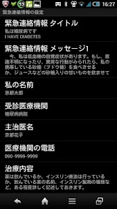 緊急連絡  糖尿病 screenshot 1