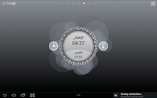 Screenshot of Prayer Times Live Wallpaper