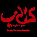 حصن المسلم Fortress Muslim icon