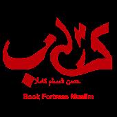 حصن المسلم Fortress Muslim