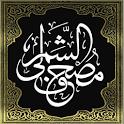 القرآن الكريم- مصحف الشمرلي icon