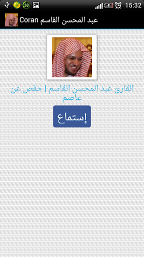 Coran Abdul Mohsen Al-qasim