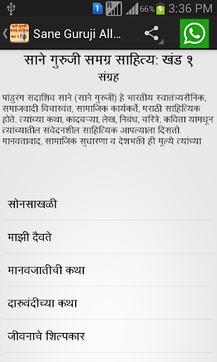 Sane Guruji Marathi Books 1