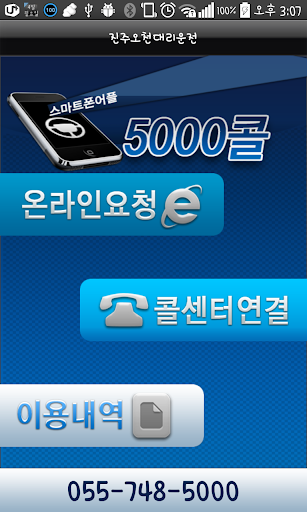 진주 5000콜 대리운전