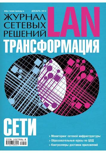 Журнал сетевых решений LAN