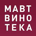 МАВТ ВИНОТЕКА icon
