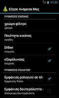 Screenshot of He Lived Among Us (Greek)