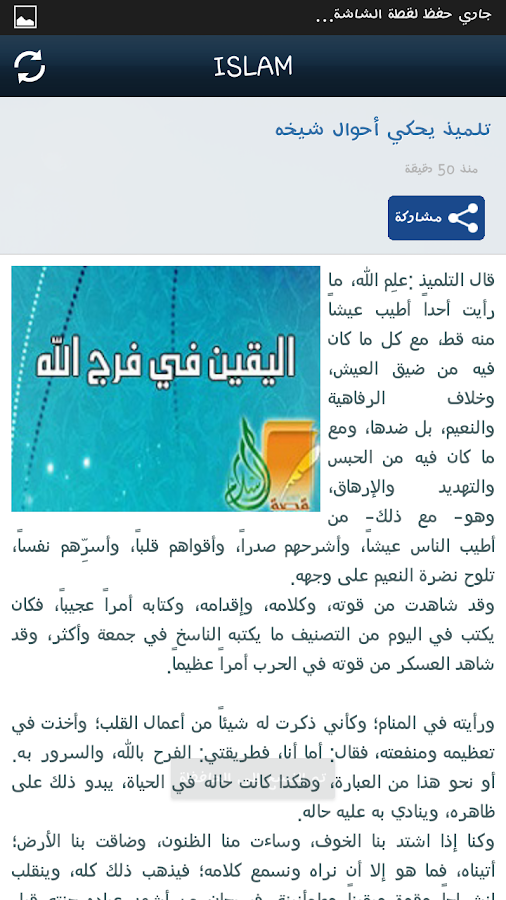 islamyat - screenshot