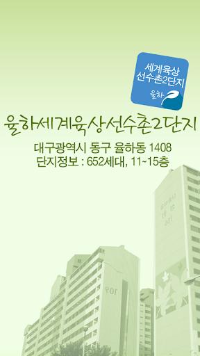 율하세계육상선수촌2단지 동구율하동아파트