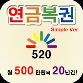 연금복권 520 Simple.Ver