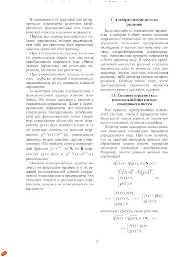 Подготовка к ЕГЭ математика ч8